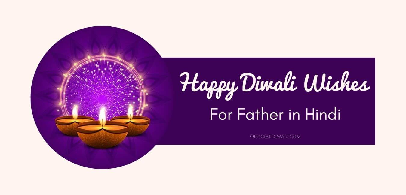 Happy Diwali Wishes For Father in Hindi