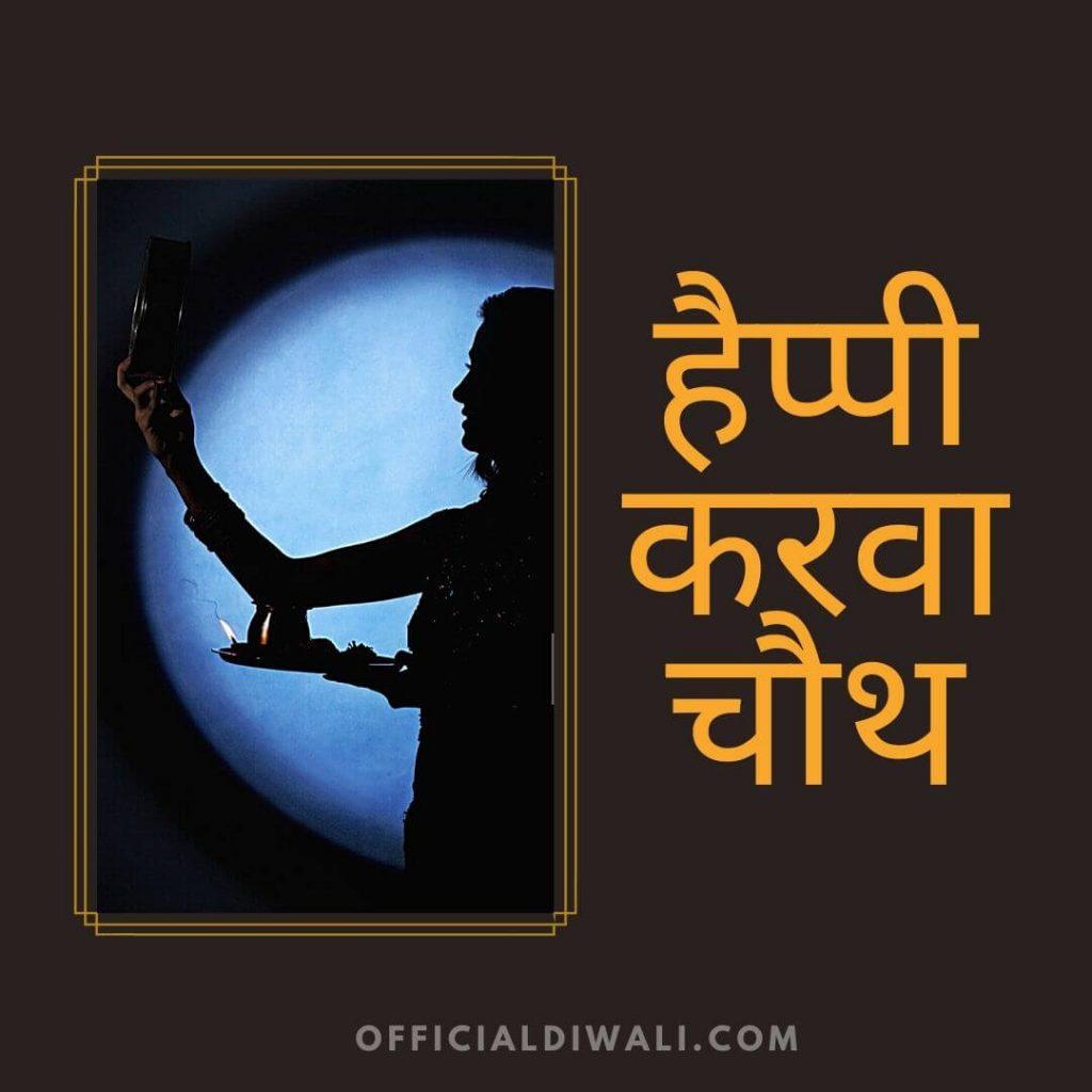 Happy Karwa Chauth wishes in hindi