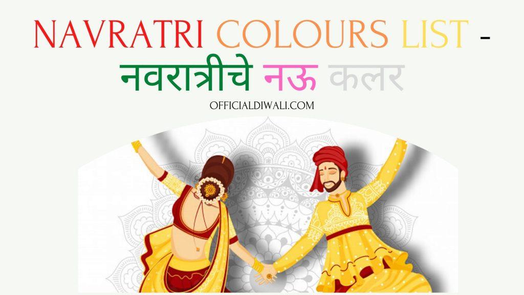 Navratri Colours List – नवरात्रीचे नऊ कलर