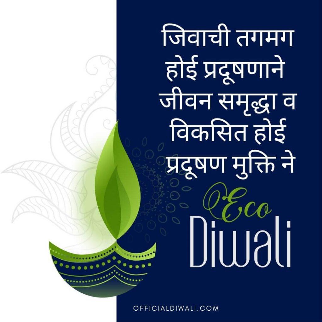 जिवाची तगमग होई प्रदूषणाने जीवन समृद्धा व विकसित होई प्रदूषण मुक्ति ने officialdiwali marathi