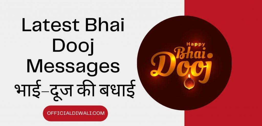 51+ Latest Bhai Dooj Messages Wishes भाई-दूज की बधाई – officialdiwali.com