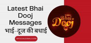 51+ Latest Bhai Dooj Messages 2020, Wishes | भाई-दूज की बधाई