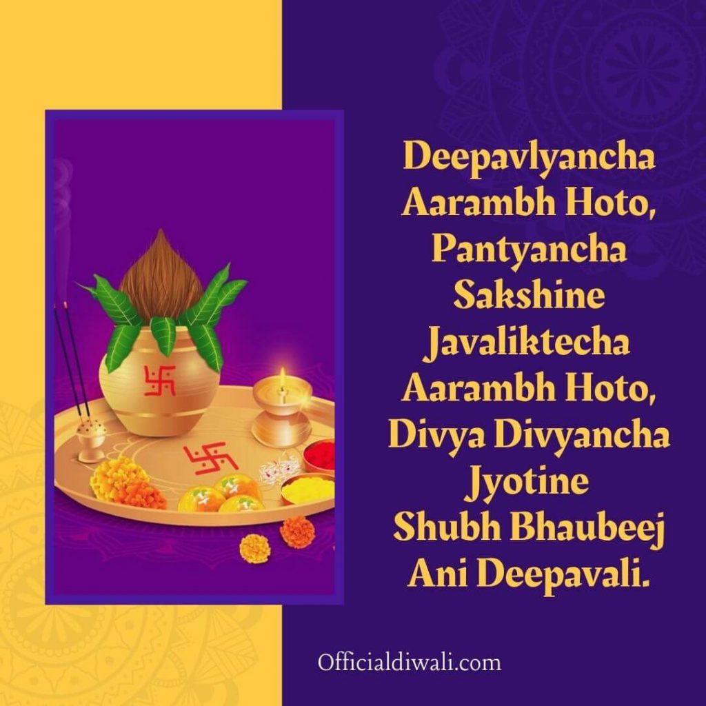Shubh Bhaubeej Ani Deepavali Marathi